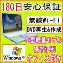 中古パソコン 中古ノートパソコン 【あす楽対応】 PANASONIC Let's NOTE CF-W4 PentiumM 1.3GHz/PC2-3200 512...