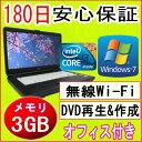 【プレゼントを無料ゲット】【15.6型ワイドTFT液晶】【Wi-Fi対応】【DVD読取&書込みOK】