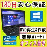 ��ťѥ����� ��ťΡ��ȥѥ����� �ڤ������б��� TOSHIBA dynabook Satellite L42 Core i5 M460 2.53GHz/2GB/HDD 160GB(DtoD)/̵��/DVD�ޥ���ɥ饤��/Windows10 OFFICE2013�դ� ��� ��ťѥ����� �Ρ��� ��ťѥ����� ������ɥ���10 ���02P27May16