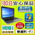 中古パソコン 中古ノートパソコン 【あす楽対応】 第2世代 Core i5搭載 HP ProBook 4230s Core i5-2410M 2.30GHz/DDR3メモリ 4GB/HDD 250GB/無線LAN内蔵/Windows7 Professional 32ビット/OFFICE2013付き 中古P01Jul16