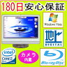 中古パソコン 中古一体型パソコン 地デジ対応 【あす楽対応】 FUJITSU FMV-DESKPOWER F/D90D Core2Duo P8700 2.53GHz/PC3-8500 4GB/HDD 1000GB(DtoD)/ブルーレイディスクドライブ/無線LAN内蔵/WindowsVista Home Premium 導入/リカバリ領域・OFFICE2013付き 中古02P29Jul16
