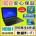 中古パソコン 中古ノートパソコン 【あす楽対応】 第2世代 Core i3 テンキー付き DELL LATITUDE E5520 Core i3-2310 2....