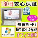 中古パソコン 中古一体型パソコン 【あす楽対応】 SONY VAIO VGC-LJ92HS Core2Duo T8100 2.1GHz/PC2-5300 2GB/HDD 200GB/DVDマルチドラ..