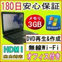 【プレゼントを無料ゲット】【15.6型ワイドTFT液晶】【DVD再生&書込みOK】【Wi-Fi対応】【HDMI出力】