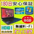 中古パソコン 中古ノートパソコン 8GBメモリ搭載 薄い 携帯便利 TOSHIBA dynabook RX3 Core i5 8GBメモリ 160GB 無線 Windows7 Professional 64ビット KingosftOffice付(2013) 中古パソコンノート 中古