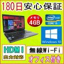 中古パソコン 中古ノートパソコン MAR Windows10 薄い 携帯便利 TOSHIBA dynabook RX3 Core i5 4GBメモリ 160GB 無線 Windows10 Home Premium 32ビット/64ビット選択可能 リカバリ領域 中古