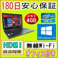 中古パソコン中古ノートパソコンMARWindows10薄い携帯便利TOSHIBAdynabookRX3Corei54GBメモリ160GB無線Windows10HomePremium32ビット/64ビット選択可能リカバリ領域中古
