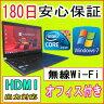 中古パソコン 中古ノートパソコン 訳あり【あす楽対応】パソコン 携帯便利 TOSHIBA dynabook R730/B Core i3 M380 2.53GHz/PC3-8500 4GB/HDD 250GB/無線LAN内蔵/Windows7 Professional/リカバリ領域・OFFICE2013付き 中古PC 中古05P03Dec16