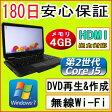 中古パソコン 中古ノートパソコン 第2世代 Core i5搭載 テンキ−付き 【あす楽対応】 NEC VersaPro VX-C Corei5-2520M 2.50GHz/PC3-8500 4GB/HDD 250GB/無線/DVDマルチドライブ/Windows7 Professional/リカバリ領域・OFFICE2013付き 中古