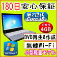 中古パソコン 中古ノートパソコン 第2世代 Core i5搭載【あす楽対応】 11n対応新品USB無線LANアダプタ FUJITSU FMV-P771/C Core i5-2520M 2.50GHz/4GB/HDD 160GB/DVDマルチドライブ/Windows7 Professional 32ビット/OFFICE2013付き 中古02P29Jul16