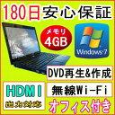 中古パソコン 中古ノートパソコン 【あす楽対応】 テンキー付き HP ProBook 4510s Dual-core T3100 1.90GHz/PC3-8500 4GB/HDD 160GB/無..