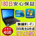 中古パソコン 中古ノートパソコン 【あす楽対応】 IBM/lenovo ThinkPad L512 Core i3 M350 2.27GHz/4GB/HDD 250GB(DtoD)/無線LAN内蔵/D..