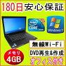 中古パソコン 中古ノートパソコン 【あす楽対応】 IBM/lenovo ThinkPad L512 Core i3 M350 2.27GHz/4GB/HDD 250GB(DtoD)/無線LAN内蔵/DVDマルチドライブ/Windows7 Professional SP1 32ビット/リカバリ領域・OFFICE付き 中古