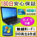 中古パソコン 中古ノートパソコン 【あす楽対応】 Webカメラ付き IBM/lenovo ThinkPad Edge 15 Core i3 M350 2.27GHz/PC3-8500 4GB/HDD 250GB/無線LAN内蔵/DVDマルチドライブ/Windows7 Professional SP1 32ビット/OFFICE2016付き 中古 Windows10 対応可能