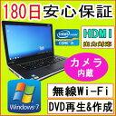 中古パソコン 中古ノートパソコン 【あす楽対応】 Webカメラ付き IBM/lenovo ThinkPad Edge 15 Core i5 M560 2.67G...