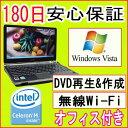 中古パソコン 中古ノートパソコン 【あす楽対応】 SONY VAIO VGN-TX73B CeleronM 443 1.20GHz/PC2-5300 1GB/HDD 80GB/DVDマルチドライブ/無線LAN内蔵/WindowsVista Home Pentium/ OFFICE2013付き 中古
