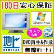 中古 地上デジタルテレビ対応・中古一体型パソコン SONY VGC-LN70DB Core2Duo E7200 2.53GHz/PC2-6400 2GB/HDD 500GB/DVDマルチドライブ/無線LAN内蔵/WindowsVista Home Premium /リカバリ領域・OFFICE2013付き