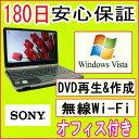 中古パソコン 中古ノートパソコン 【あす楽対応】 SONY VAIO VGN-TX93S Intel Core Solo U1500 1.33GHz/PC2-5300 1GB/HDD 100GB/DVDマルチドライブ/無線LAN内蔵/WindowsVista Home Premium/OFFICE2013付き 中古02...
