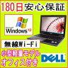 中古パソコン 中古ノートパソコン 【あす楽対応】 DELL Latitude D420 CoreDuo U2500 1.20GHz/PC2-5300 1GB/HDD 80GB/無線LAN内蔵/WindowsXP Professional 導入/OFFICE2013付き 中古