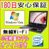 中古パソコン 中古ノートパソコン 【あす楽対応】 DELL Latitude D430 Intel Core2Duo U7700 1.33GHz/PC2-5300 1GB/HDD 80GB/無線LAN内蔵/WindowsVista Business導入/OFFICE2013付き 中古