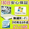 中古パソコン 中古ノートパソコン 【あす楽対応】 FUJITSU FMV-BIBLO MG/B70 Intel Core2Duo T8100 2.10GHz/PC2-4200 1GB/HDD 160GB/無線LAN内蔵/DVDマルチドライブ/WindowsVista Home Premium導入/OFFICE2013付き 中古