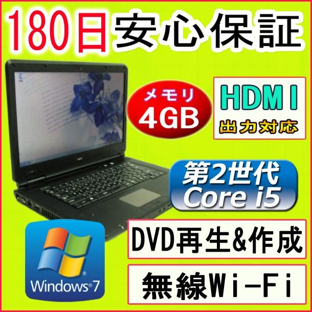 中古パソコン 中古ノートパソコン 第2世代 Core i5搭載 【あす楽対応】 NEC VersaPro VX-D Corei5-2430M 2.40GHz/PC3-8500 4GB/HDD 250GB/無線/DVDマルチドライブ/Windows7 Professional/リカバリ領域・OFFICE2016付き 中古 Windows10 対応可能