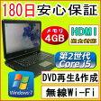 中古パソコン 中古ノートパソコン 第2世代 Core i5搭載 【あす楽対応】 NEC VersaPro VX-D Corei5-2520M 2.50GHz/PC3-8500 4GB/HDD 250GB/無線/DVDマルチドライブ/Windows7 Professional/リカバリ領域・OFFICE2013付き 中古