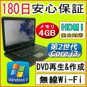 中古パソコン 中古ノートパソコン 第2世代 Core i3搭載 【あす楽対応】 NEC VersaPro VX-D Core i3-2330M 2.20GHz/PC3-8500 4GB/HDD 25..