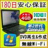 中古パソコン 中古ノートパソコン 第2世代 Core i3搭載 【あす楽対応】 NEC VersaPro VX-D Core i3-2330M 2.20GHz/PC3-8500 4GB/HDD 250GB/無線/DVDマルチドライブ/Windows7 Professional/リカバリ領域・OFFICE2013付き 中古05P03Dec16
