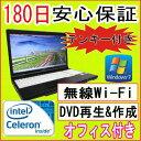 中古パソコン 中古ノートパソコン 【あす楽対応】 テンキー付き FUJITSU LIFEBOOK A561/Dシリーズ Celeron B710 1.60GHz/2GB/HDD 250GB/無線/DVDマルチドライブ/Windows7 Professional導入/リカバリ領域・OFFICE2013付き 中古PC 中古