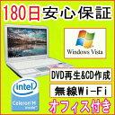 中古パソコン 中古ノートパソコン 【あす楽対応】 SONY VAIO VGN-C50HA CeleronM 430 1.73GHz/PC2-5300 2GB/HDD 80GB(DtoD)/DVDコンボドライブ/無線LAN内蔵/WindowsVista/ OFFICE2013付き 中古