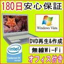 中古パソコン 中古ノートパソコン SONY VAIO VGN-N51HB CeleronM 430 1.73GHz/PC2-5300 1GB/HDD 100GB/DVDマルチドライブ/無線LAN内蔵/WindowsVitsa Home Basic/OFFICE2013付き中古