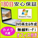 中古パソコン 中古ノートパソコン 【あす楽対応】 Webカメラ付き SONY VAIO VGN-FE33HB CeleronM 440 1.86GHz/PC2-5300 1GB/HDD 100GB/DVDマルチドライブ/無線LAN・Bluetooth内蔵/WindowsVista Home Basic/OFFICE...