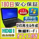 中古パソコン 中古ノートパソコン 【あす楽対応】 テンキー付き 第3世代 Core i5 プロセッサー DELL LATITUDE E5530 4GB/HDD 320GB/外付け無線/DVDマルチドライブ/Windows7 Professional導入/OFFICE2016付き 中古 Windows10 対応可能