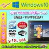 中古パソコン 中古ノートパソコン MAR Windows10 【あす楽対応】 おまかせWindows10搭載 Core2Duo または以上 メモリ4GB HDD 160GB 無線 DVDマルチドライブ Windows10 Home Premium 32ビット/64ビット選択可能 リカバリ領域 中古02P29Jul16