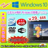 中古パソコン 中古ノートパソコン MAR Windows10 楽天最安値挑戦 新品マウスプレゼント おまかせ Windows10搭載 新品HDD 1TB搭載 Core2Douまたは以上 メモリ4GB/HDD 1TB/無線/DVDマルチドライブ/Windows10 Home Premium 32ビット/64ビット選択可能 中古02P29Jul16