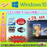 中古パソコン 中古ノートパソコン MAR Windows10 新品マウスプレゼント おまかせ Windows10搭載 新品SSD 128GB搭載または新品HDD 500GB搭載 Core2Douまたは以上/メモリ4GB/SSD 128GB/無線/DVDマルチドライブ/Windows10 Home Premium 32ビット/64ビット選択可能 中古