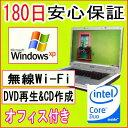 中古パソコン 中古ノートパソコン 【あす楽対応】DELL Inspiron 9400 Intel CoreDuo T2300 1.66GHz/PC2-5300 ...
