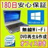 中古パソコン 中古ノートパソコン MAR Windows10搭載 【あす楽対応】 11n対応新品無線LANアダプタ NEC VersaPro VA-7 Core2Duo P8700 2.53GHz/メモリ2GB/HDD 160GB/DVDマルチドライブ/Windows10 Home Premium 32ビット/64ビット選択可能 リカバリ領域・OFFICE2013付き 中古