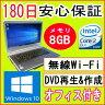 中古パソコン 中古ノートパソコン 8GBメモリ搭載 MAR Windows10搭載 【あす楽対応】11n対応新品無線LANアダプタ NEC VersaPro VA-7 Core2Duo P8700 2.53GHz/HDD 160GB/DVDマルチドライブ/Windows10 Home Premium 64ビット/リカバリ領域・OFFICE2013付き 中古