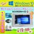 中古パソコン 中古一体型パソコン MAR Windows10搭載 訳あり おまかせWindow10 SONYシリーズ Core2 Duo搭載/メモリ 2GB/HDD 200GB以上/無線/DVDマルチドライブ/Windows10 Home Premium 32ビット/64ビット選択可能 リカバリ領域 中古02P28Sep16