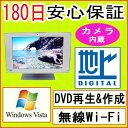 中古パソコン 中古一体型パソコン 地上デジタルテレビ対応 【あす楽対応】 新品有線キーボード&マウスセット SONY VGC-LN52JGB Core2Duo/2GB/HDD 1000GB/DVDマルチドライブ/無線LAN内蔵/WindowsVista Home Premium /リカバリ領域・OFFICE付き
