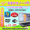 中古パソコン 中古ノートパソコン 【あす楽対応】 おまかせ Window7搭載 Celeron900相当または以上/メモリ2GB/HDD 160GB/無線/DVDドライブ/Windows7 Professional 32ビット/リカバリCDまたはリカバリ領域 中古