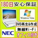 中古パソコン 中古ノートパソコン【あす楽対応】NEC Lavie LL570/K AMD Turion 64x2 1.6GHz/PC2-5300 1GB/HDD 120GB/DVDマルチドライブ..