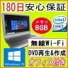 中古パソコン 中古ノートパソコン 8GBメモリ搭載 MAR Windows10搭載 11n新品無線LANアダプタ付き NEC VersaPro VEシリーズ Core2Duo/HDD 160GB/DVDマルチドライブ/Windows10 Home Premium 64ビット リカバリ領域・OFFICE2013付き 中古02P29Aug16
