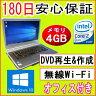中古パソコン 中古ノートパソコン MAR Windows10搭載 11n対応新品無線LANアダプタ NEC VersaPro VA-8 Core2Duo P8700 2.53GHz/メモリ4GB/HDD 160GB/DVDマルチドライブ/Windows10 Home Premium 32ビット/64ビット選択可能 リカバリ領域・OFFICE2013付き 中古02P29Aug16