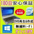 中古パソコン 中古ノートパソコン 8GBメモリ搭載 MAR Windows10搭載 11n対応新品無線LANアダプタ NEC VersaPro VA-8 Core2Duo P8700 2.53GHz/メモリ8GB/HDD 160GB/DVDマルチドライブ/Windows10 Home Premium 64ビット/リカバリ領域・OFFICE2013付き 中古