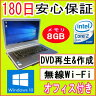 中古パソコン 中古ノートパソコン 8GBメモリ搭載 MAR Windows10搭載 11n対応新品無線LANアダプタ NEC VersaPro VA-8 Core2Duo P8700 2.53GHz/メモリ8GB/HDD 160GB/DVDマルチドライブ/Windows10 Home Premium 64ビット/リカバリ領域・OFFICE2013付き 中古02P29Aug16