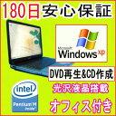 中古パソコン 中古ノートパソコン 【あす楽対応】 SONY VAIO VGN-FS92S PentiumM 1.73GHz/PC2-5300 1GB/HDD 60GB/DVDコンボドライブ/WindowsXP Home Edition/リカバリ領域・OFFICE付き