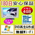 中古パソコン 中古一体型パソコン 【あす楽対応】 地上デジタルテレビ対応 Webカメラ SONY VGC-LN51JGB Core2Duo E7400 2.80GHz/PC2-6400 4GB/HDD 500GB/DVDマルチドライブ/無線LAN&Bluetooth内蔵/WindowsVista Home Premium /OFFICE2013付き 中古02P28Sep16